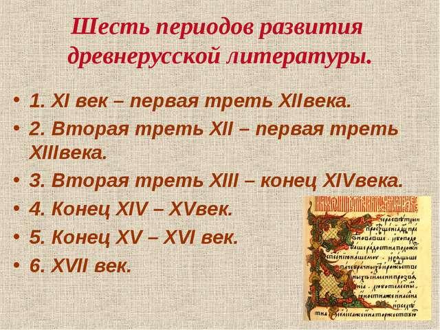 Шесть периодов развития древнерусской литературы. 1. XI век – первая треть X...