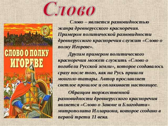Слово – является разновидностью жанра древнерусского красноречия. Примером п...