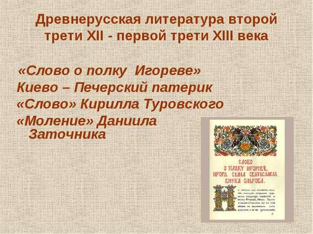 Древнерусская литература второй трети XII - первой трети XIII века «Слово о п...