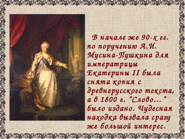 В начале же 90-х гг. по поручению А.И. Мусина-Пушкина для императрицы Екатер...