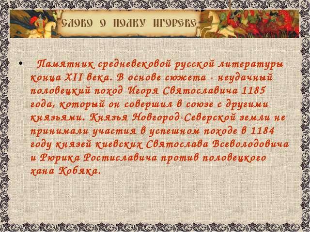 Памятник средневековой русской литературы конца XII века. В основе сюжета -...