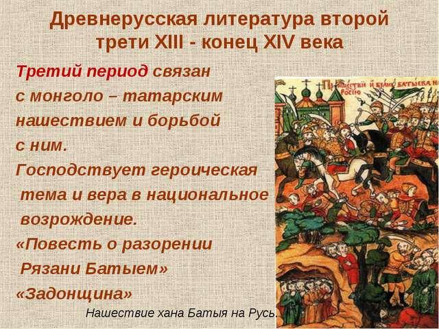 Древнерусская литература второй трети XIII - конец XIV века Третий период свя...