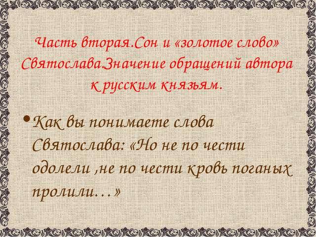 Часть вторая.Сон и «золотое слово» Святослава.Значение обращений автора к рус...