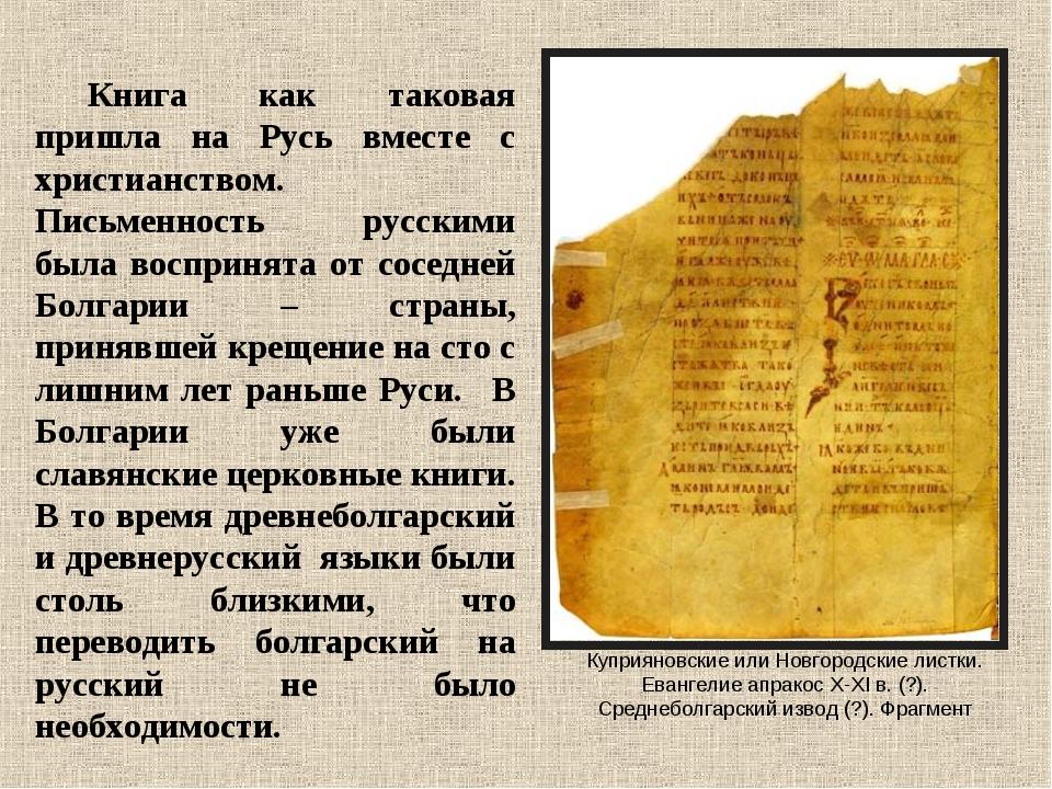 Книга как таковая пришла на Русь вместе с христианством. Письменность русским...