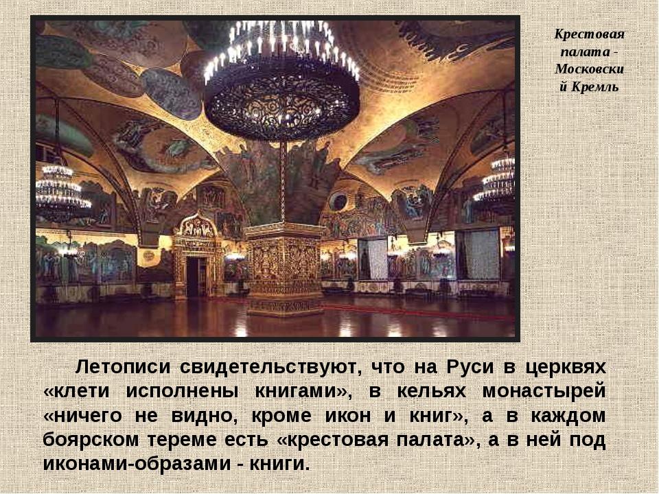 Летописи свидетельствуют, что на Руси в церквях «клети исполнены книгами», в...