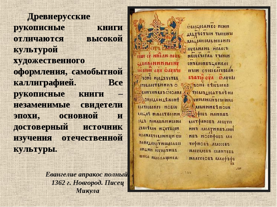 Древнерусские рукописные книги отличаются высокой культурой художественного о...