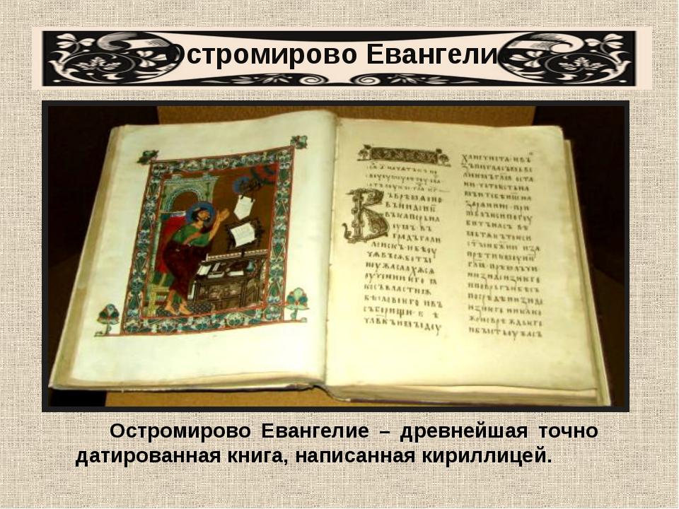 Остромирово Евангелие Остромирово Евангелие – древнейшая точно датированная к...