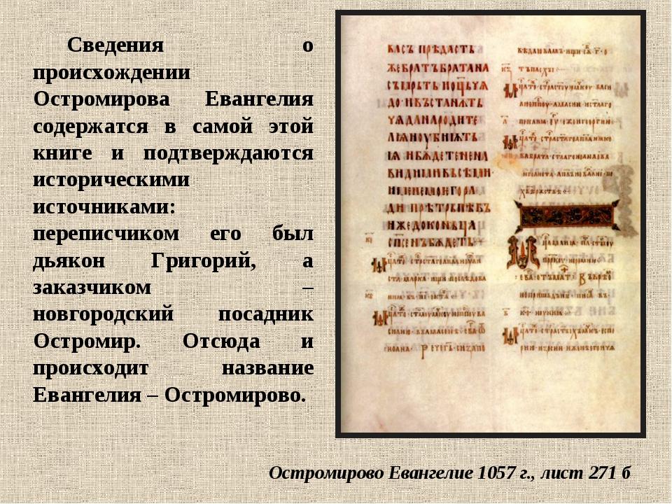 Сведения о происхождении Остромирова Евангелия содержатся в самой этой книге...