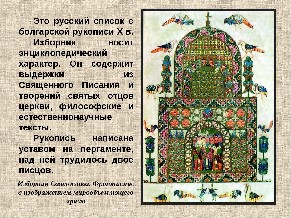 Это русский список с болгарской рукописи X в. Изборник носит энциклопедически...