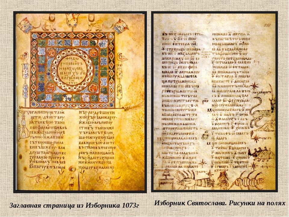 Заглавная страница из Изборника 1073г Изборник Святослава. Рисунки на полях