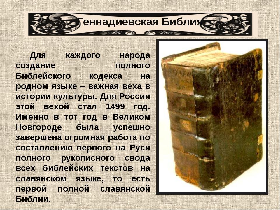 Геннадиевская Библия Для каждого народа создание полного Библейского кодекса...
