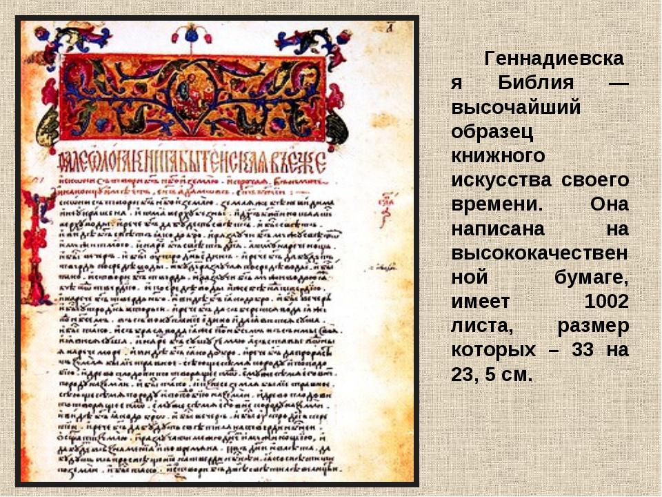 Геннадиевская Библия — высочайший образец книжного искусства своего времени....