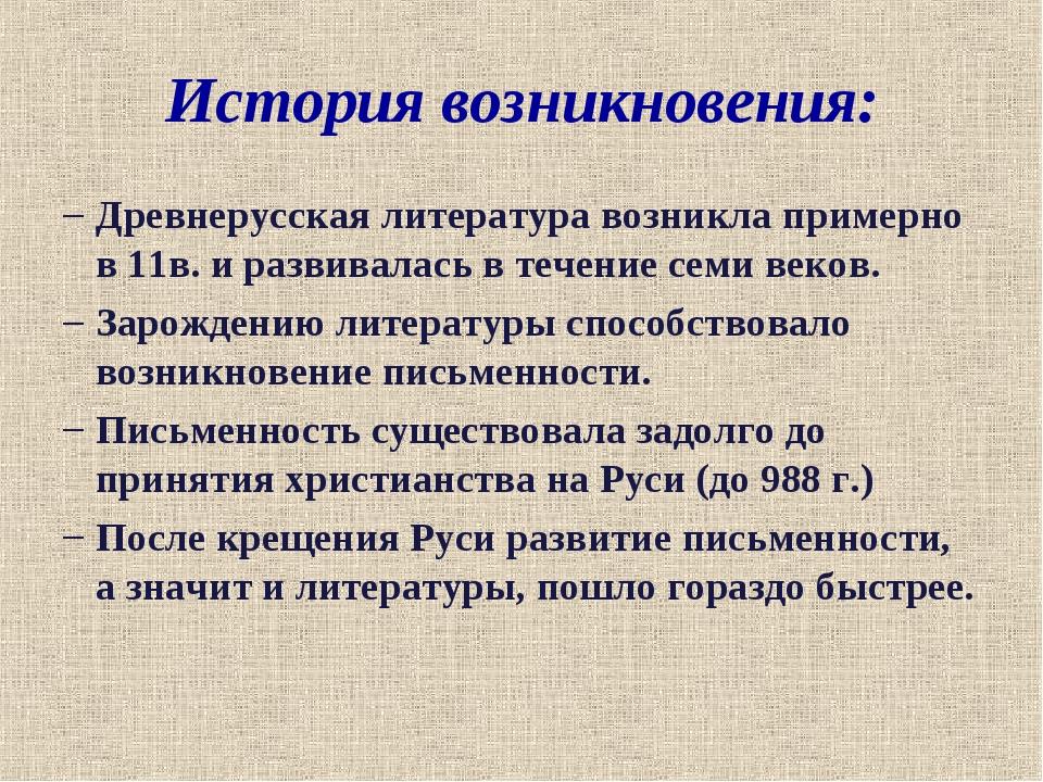 История возникновения: Древнерусская литература возникла примерно в 11в. и ра...