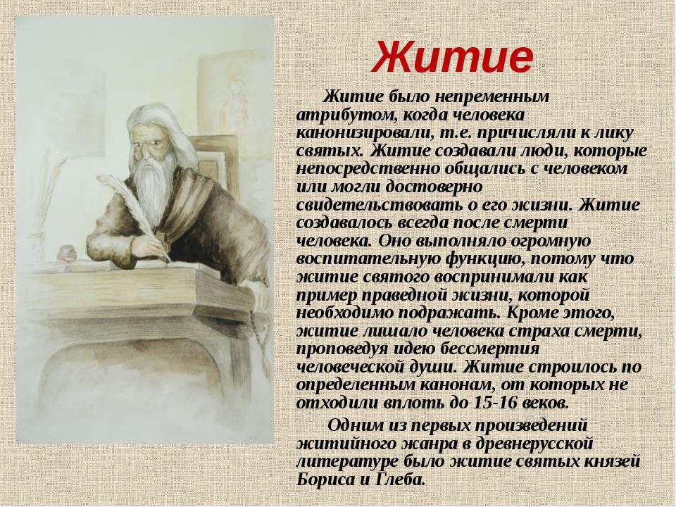 Житие Житие было непременным атрибутом, когда человека канонизировали, т.е....