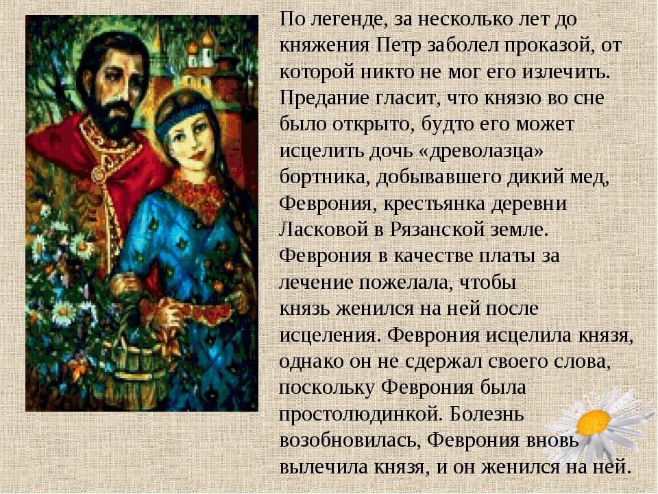 По легенде, за несколько лет до княжения Петр заболелпроказой, от которой ни...