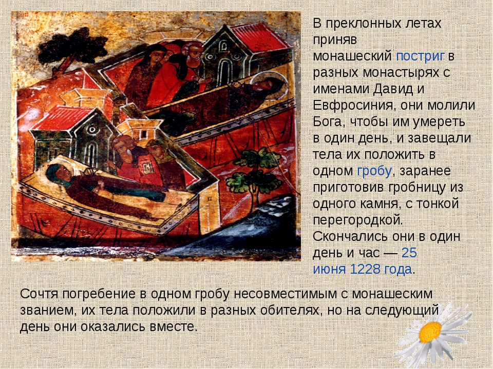 Сочтя погребение в одном гробу несовместимым с монашеским званием, их тела п...