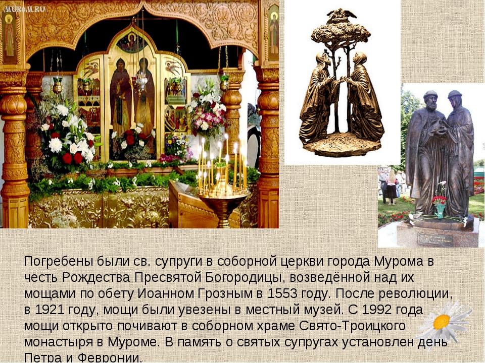 Погребены были св. супруги всоборной церкви города Мурома в честь Рождества...