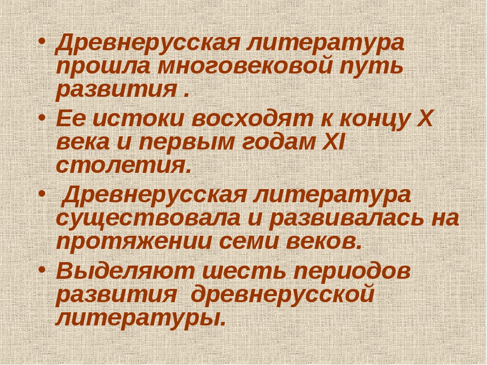 Древнерусская литература прошла многовековой путь развития . Ее истоки восход...