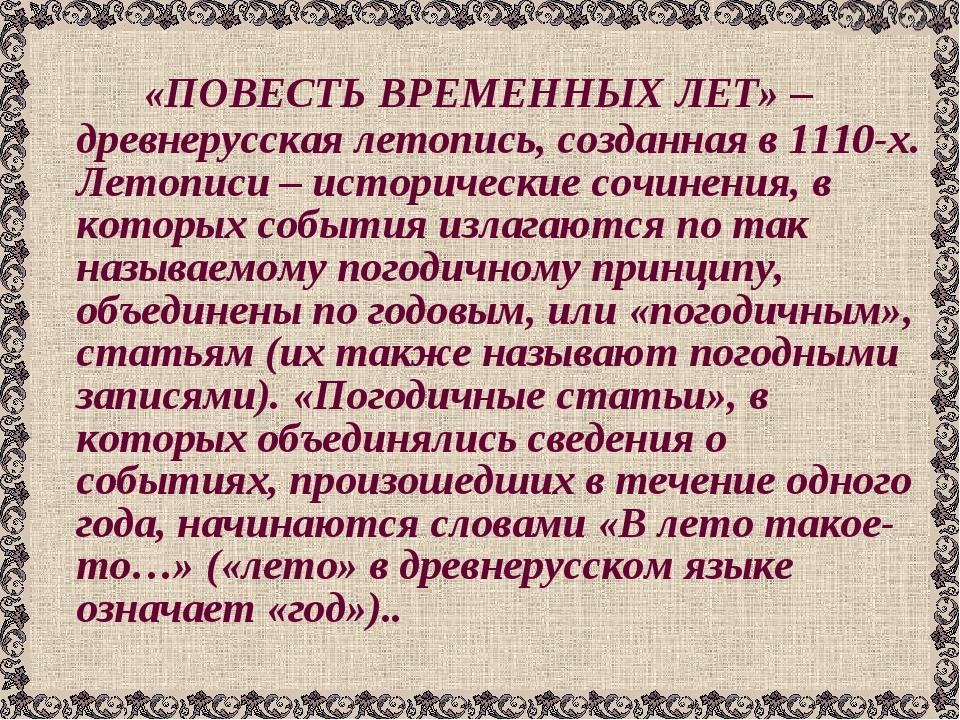 «ПОВЕСТЬ ВРЕМЕННЫХ ЛЕТ» – древнерусская летопись, созданная в 1110-х. Летопи...