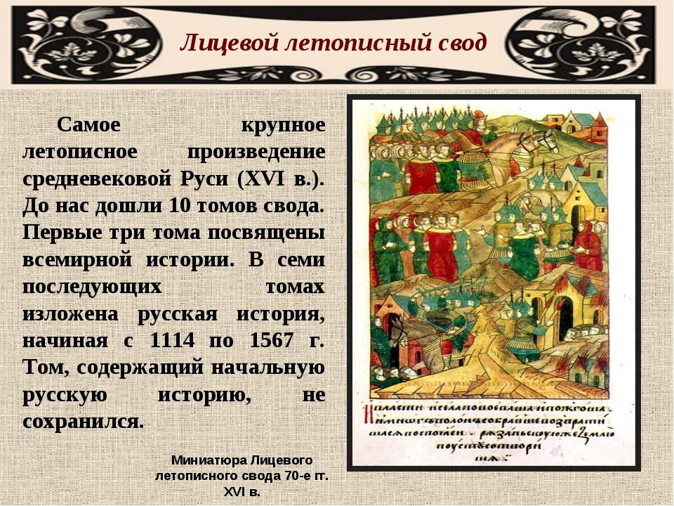 Самое крупное летописное произведение средневековой Руси (XVI в.). До нас дош...