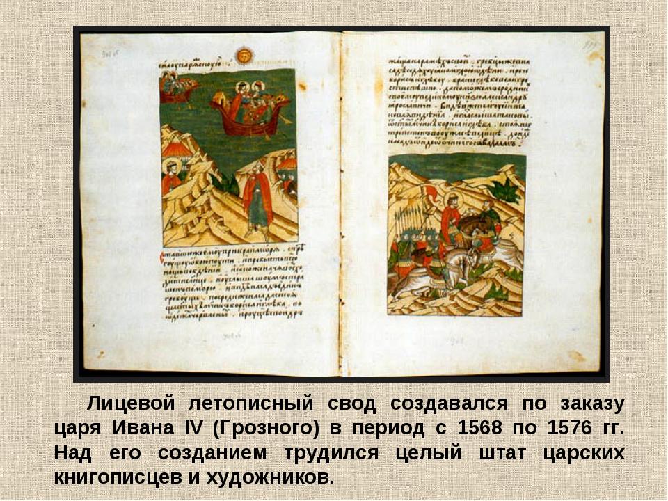 Лицевой летописный свод создавался по заказу царя Ивана IV (Грозного) в перио...