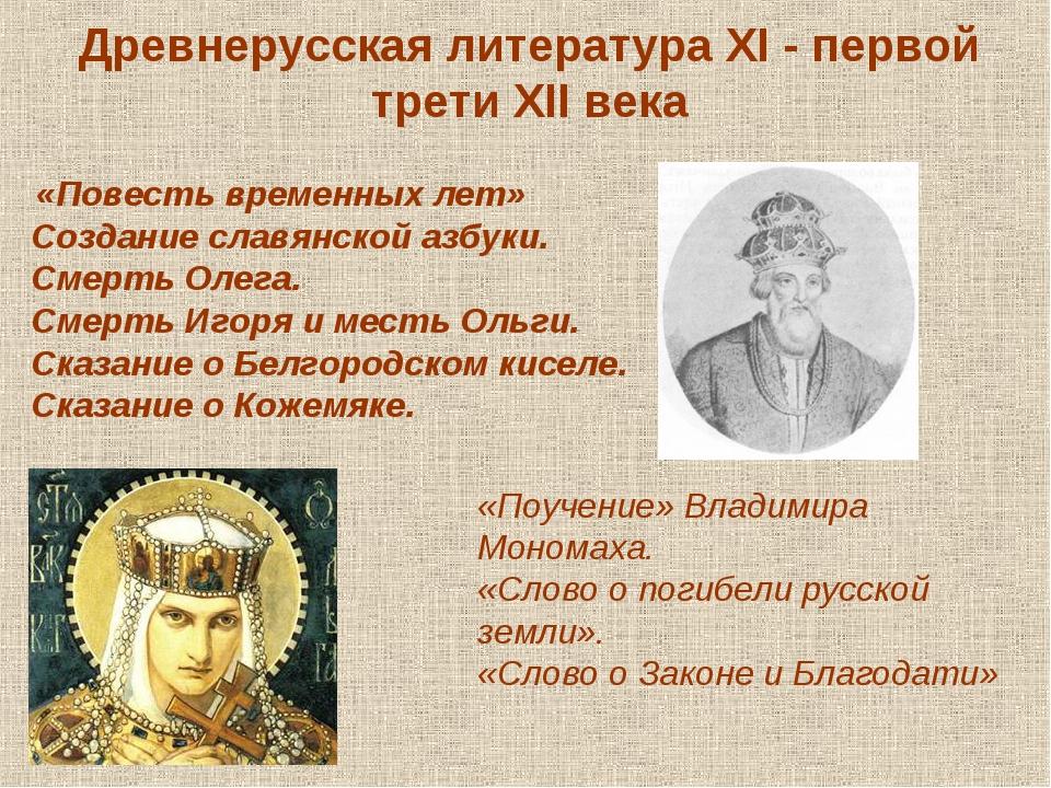 Древнерусская литература XI - первой трети XII века «Повесть временных лет» С...