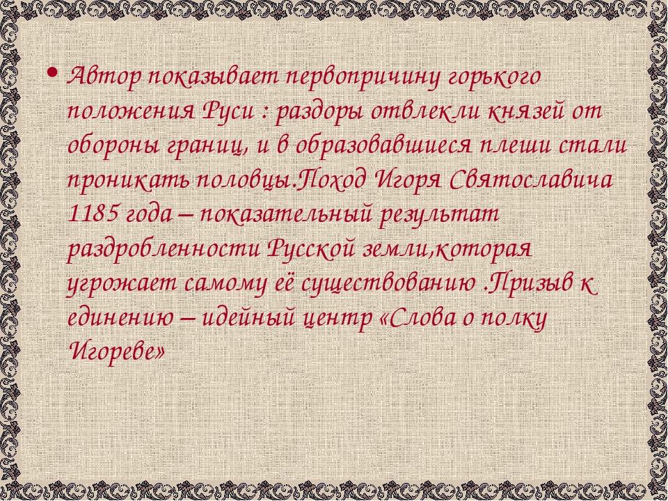 Автор показывает первопричину горького положения Руси : раздоры отвлекли княз...