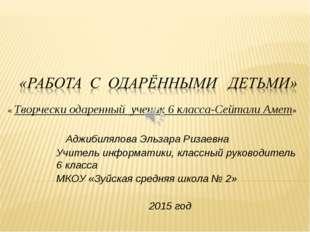 Аджибилялова Эльзара Ризаевна Учитель информатики, классный руководитель 6 к