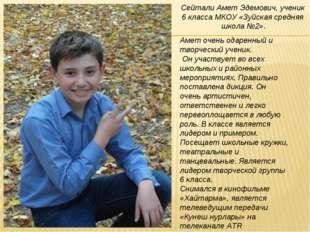 Сейтали Амет Эдемович, ученик 6 класса МКОУ «Зуйская средняя школа №2». Амет