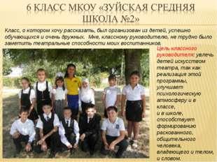 Класс, о котором хочу рассказать, был организован из детей, успешно обучающих