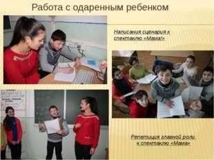 Работа с одаренным ребенком Написания сценария к спектаклю «Мама!» Репетиция