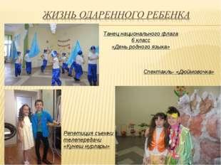 Танец национального флага 6 класс «День родного языка» Спектакль- «Дюймовочка