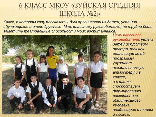 Класс, о котором хочу рассказать, был организован из детей, успешно обучающих...