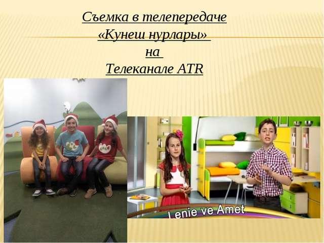 Съемка в телепередаче «Кунеш нурлары» на Телеканале ATR