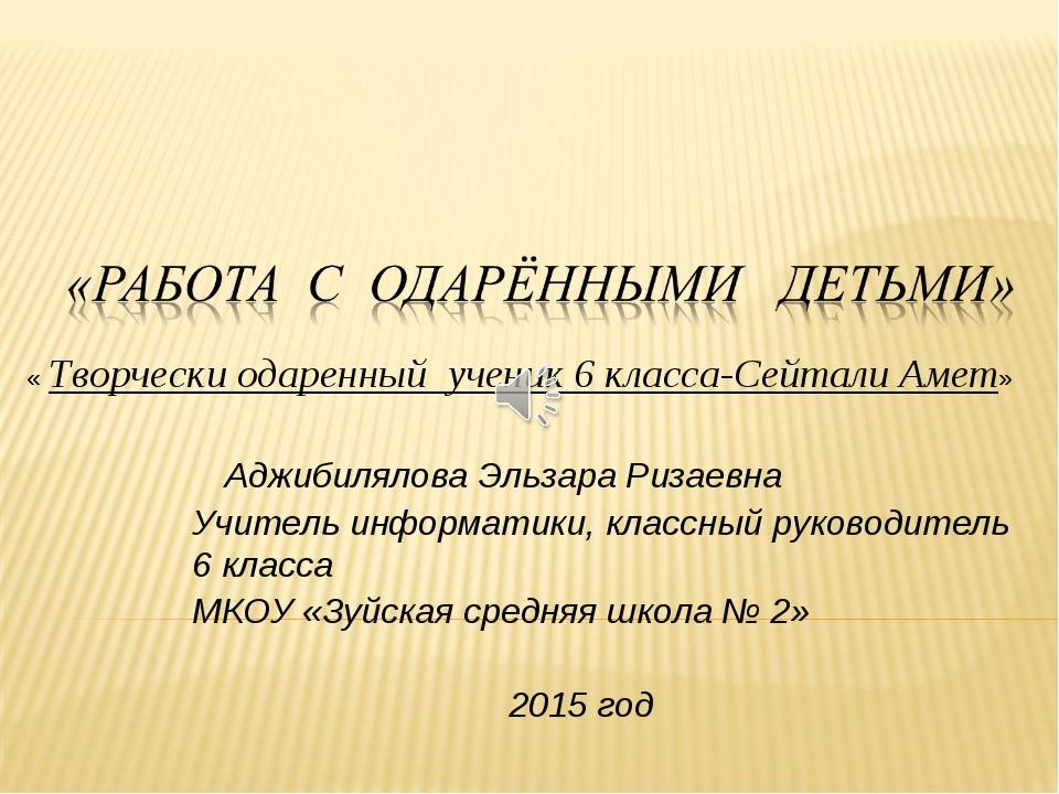 Аджибилялова Эльзара Ризаевна Учитель информатики, классный руководитель 6 к...