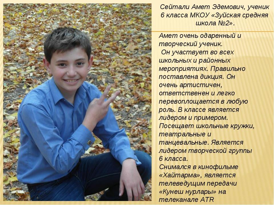 Сейтали Амет Эдемович, ученик 6 класса МКОУ «Зуйская средняя школа №2». Амет...