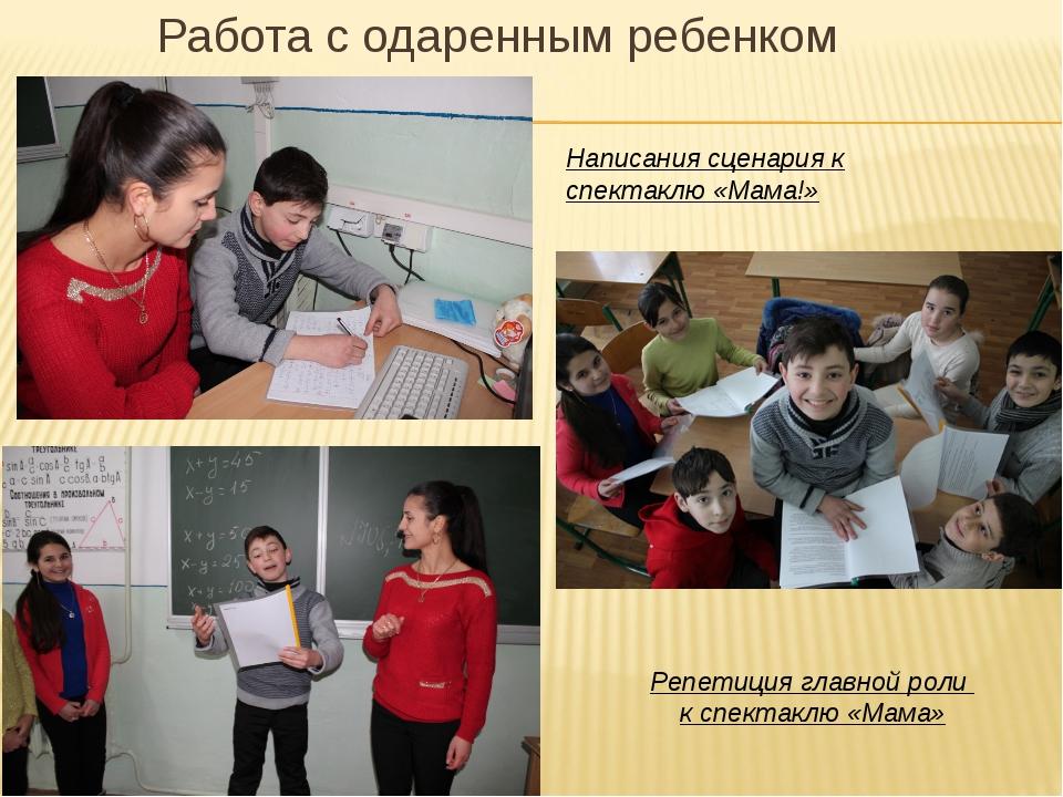 Работа с одаренным ребенком Написания сценария к спектаклю «Мама!» Репетиция...