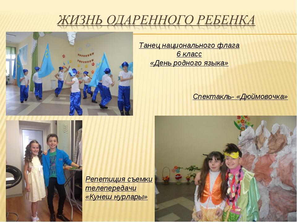 Танец национального флага 6 класс «День родного языка» Спектакль- «Дюймовочка...