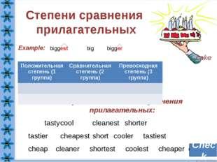 Определите степень сравнения прилагательных: tastycoolcleanestshorter tas