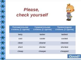 Please, check yourself Good! Положительнаястепень (1 группа) Ср