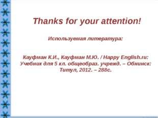 Thanks for your attention! Используемая литература: Кауфман К.И., Кауфман М.Ю