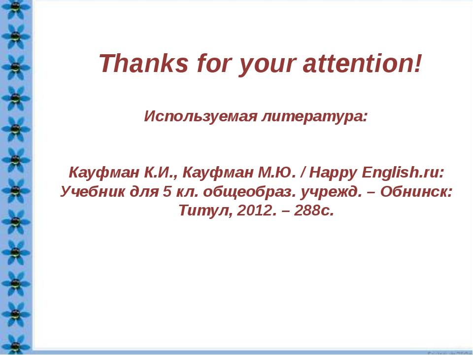 Thanks for your attention! Используемая литература: Кауфман К.И., Кауфман М.Ю...