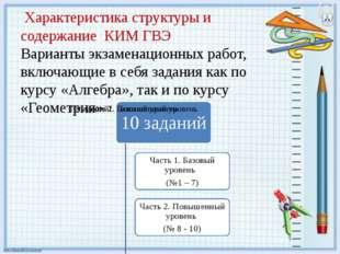 № Часть работы Тип заданий Число заданий Максимальный первичный балл 1 Часть