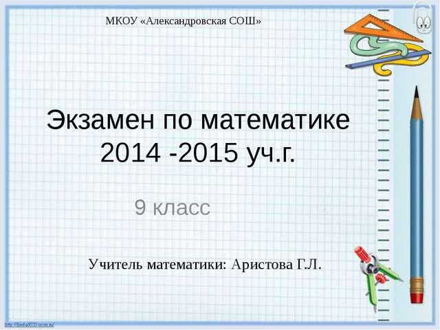 Особенности экзаменационной работы ГВЭ-9 по математике При разработке экзаме...