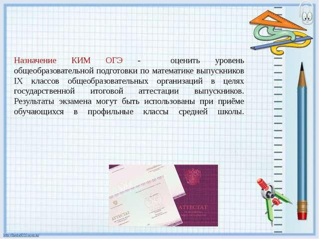 Характеристика структуры и содержание КИМ ОГЭ