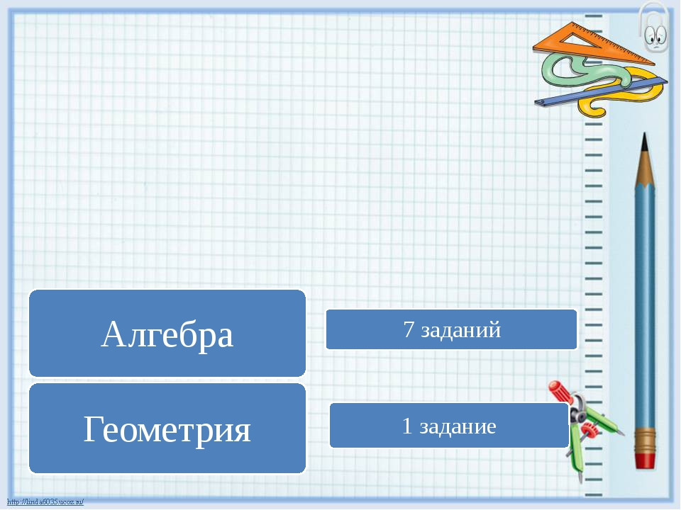 Шкала перевода суммы первичных баллов за выполненные задания ГВЭ-9 по математ...