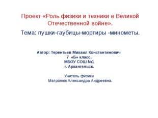 Автор: Терентьев Михаил Константинович 7 «Б» класс. МБОУ СОШ №1 г. Архангель