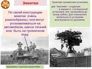 """Зенитки Зенитная пулеметная установка для """"максима"""", созданная в варианте сче"""