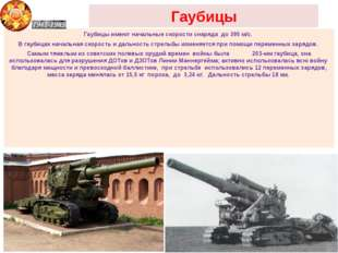 Гаубицы Гаубицы имеют начальные скорости снаряда до 395 м/с. В гаубицах нача