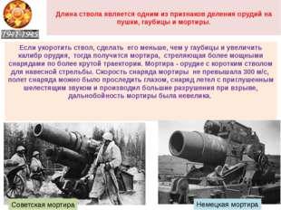 Длина ствола является одним из признаков деления орудий на пушки, гаубицы и